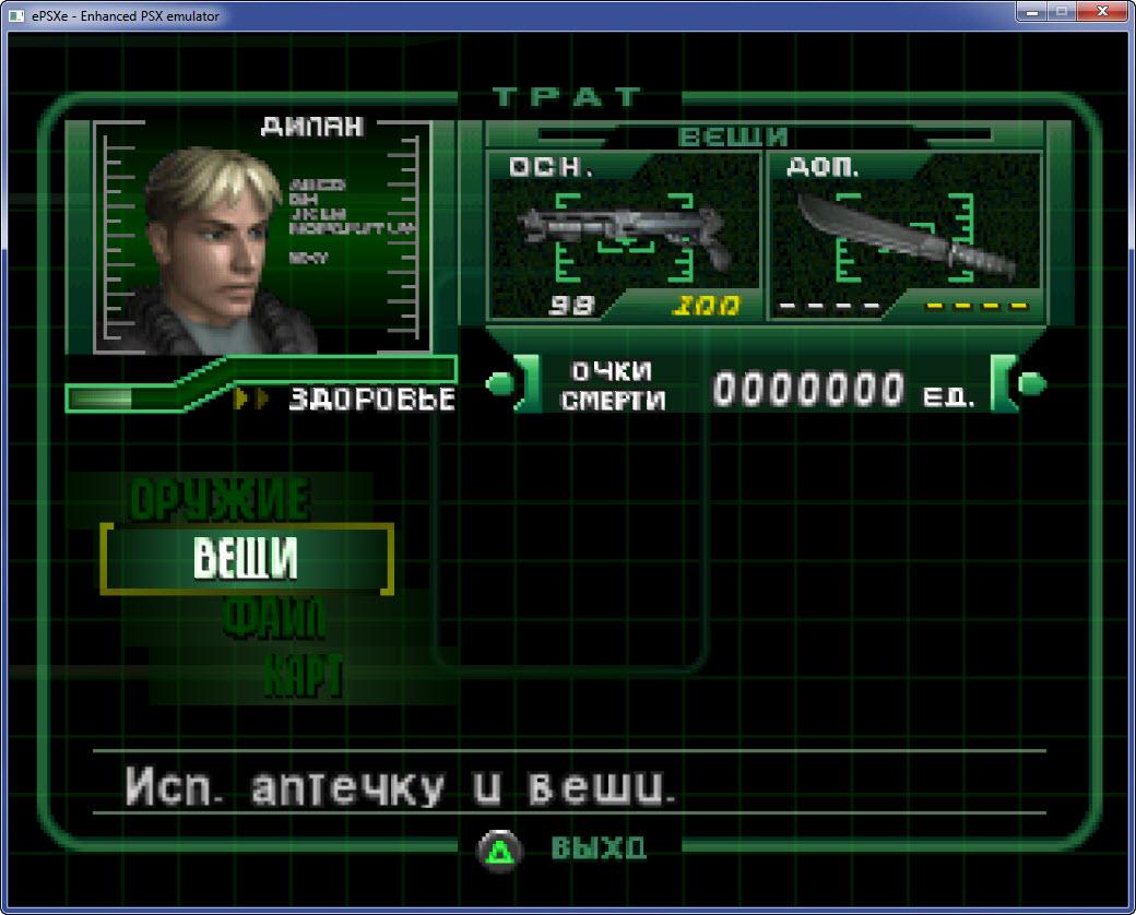Dino Crisis 2 Скачать бесплатно