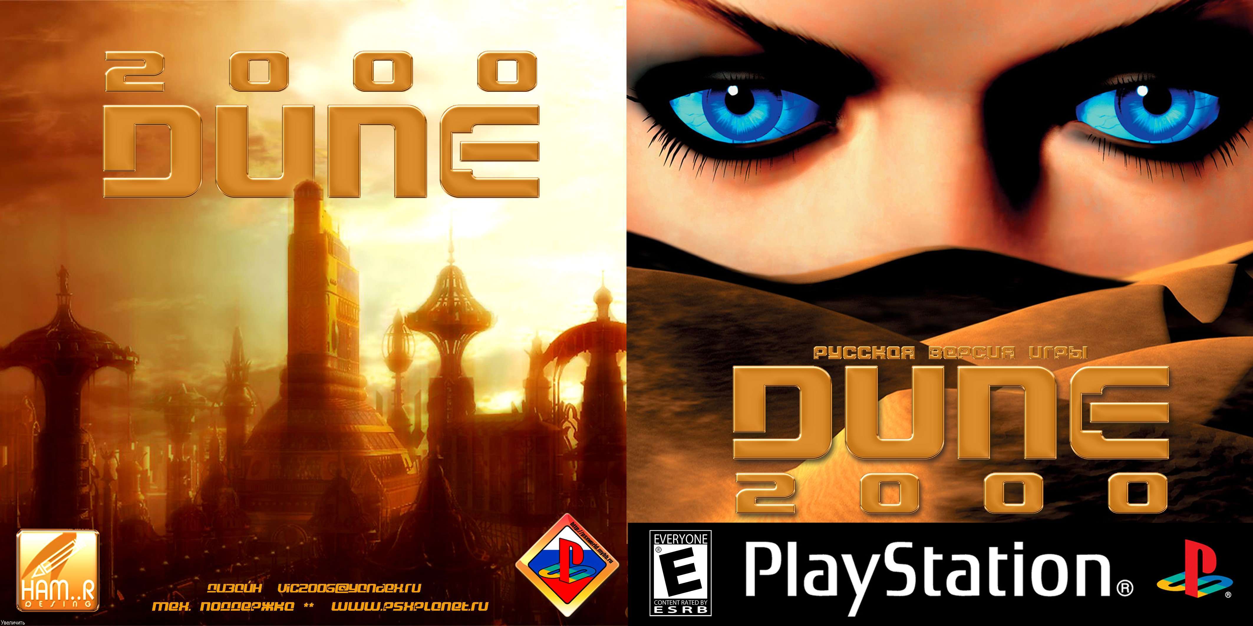 Скачать Dune 2000 Ps1